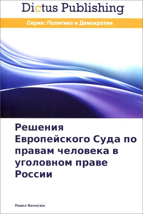 Решения Европейского Суда по правам человека в уголовном праве России учебники проспект европейская конвенция о защите прав человека и основных свобод в судебной практике