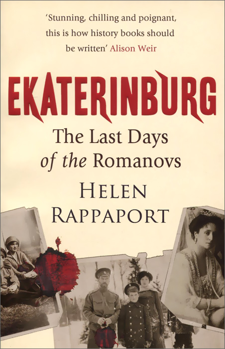 Ekaterinburg: The Last Days of the Romanovs his last bow