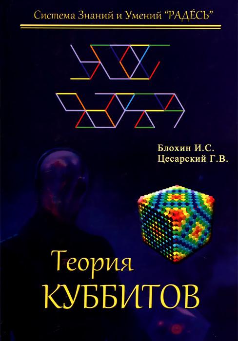 Г. В. Цесарский, И. С. Блохин Теория куббитов цесарский г блохин и радосвет книга рода