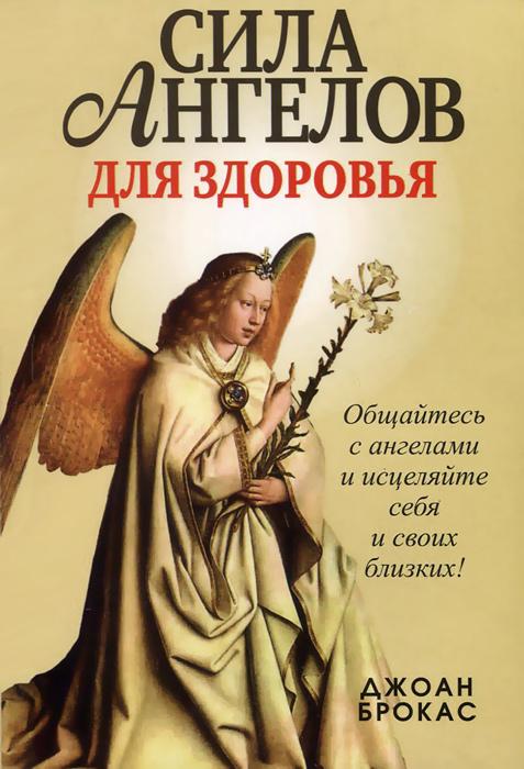 Джоан Брокас Сила ангелов для здоровья убивая ангелов