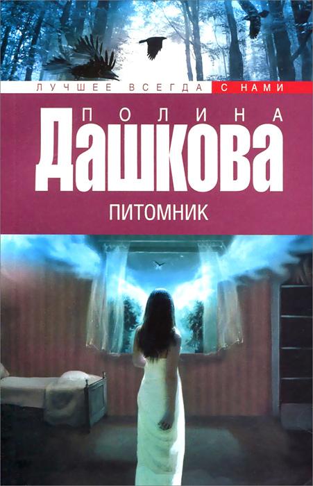 Полина Дашкова Питомник куплю дом в подмосковье без посредников б у