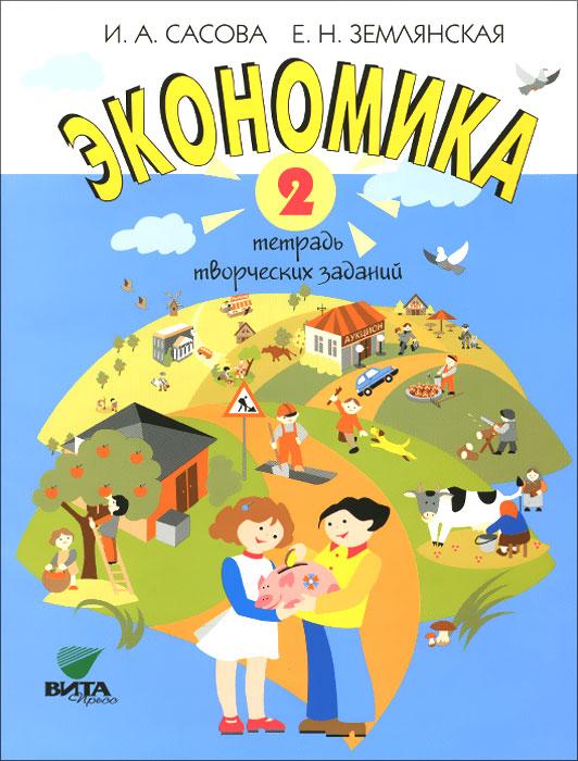 И. А. Сасова, Е. Н. Землянская Экономика. 2 класс. Тетрадь творческих заданий экономика для детей