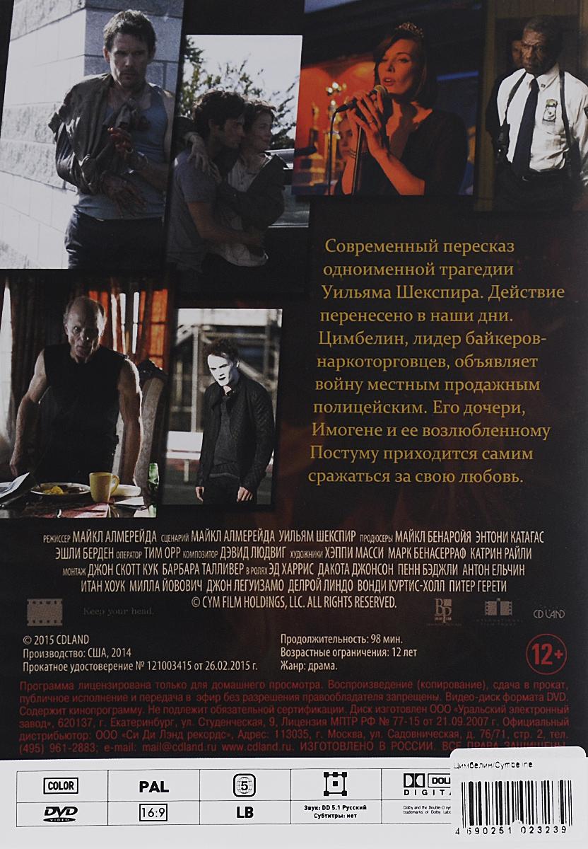 Цимбелин Benaroya Pictures,Keep Your Head Productions