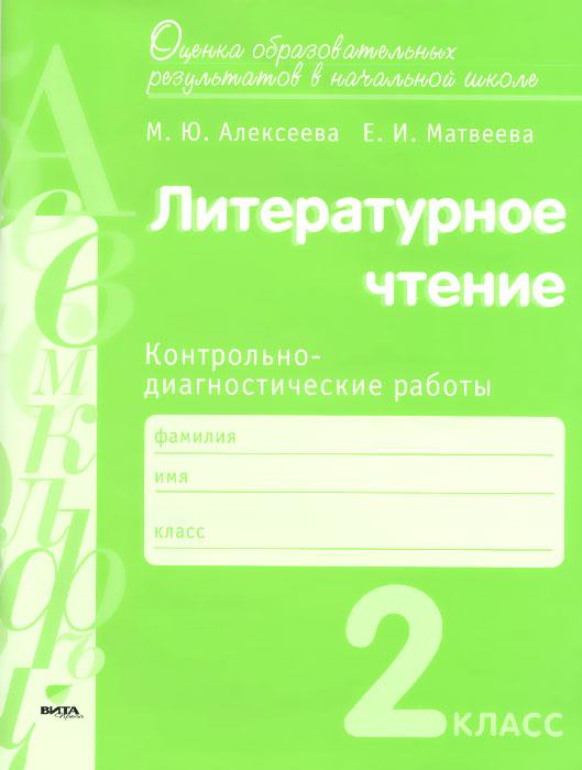 Литературное чтение. 2 класс. Контрольно-диагностические работы
