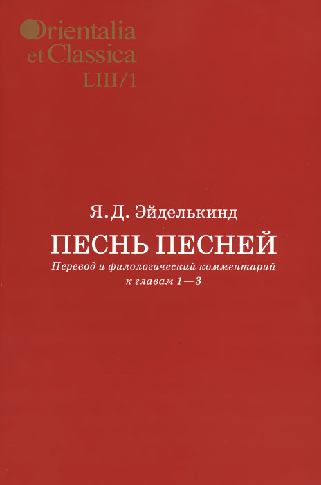 Я. Д. Эйделькинд Песнь песней. Перевод и филологический комментарий к главам 1-3. В 2 частях. Часть 1