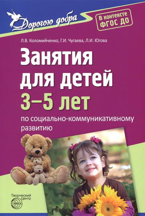 Социально-коммуникативное развитие. Занятия для детей 3-5 лет