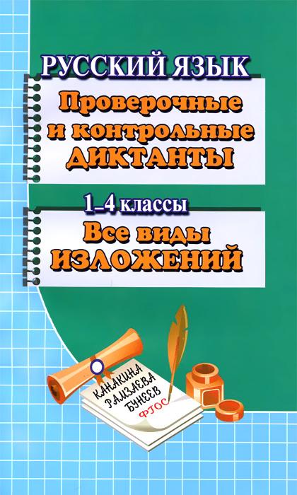 Русский язык. 1-4 класс. Проверочные и контрольные диктанты. Все виды изложений