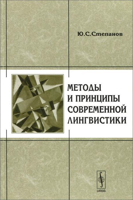 Ю. С. Степанов Методы и принципы современной лингвистики ю с степанов индоевропейское предложение