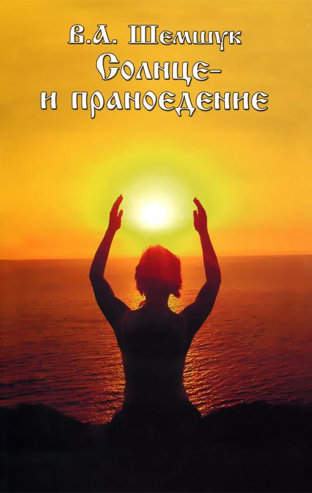 В. А. Шемшук Солнце-и праноедение