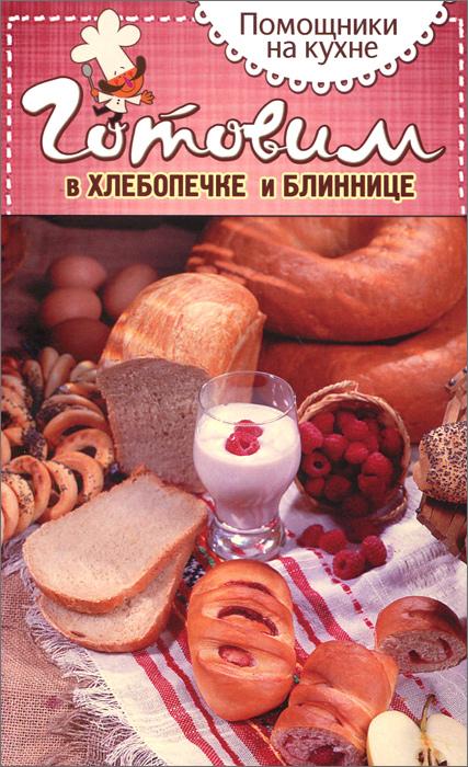 Готовим в хлебопечке и блиннице