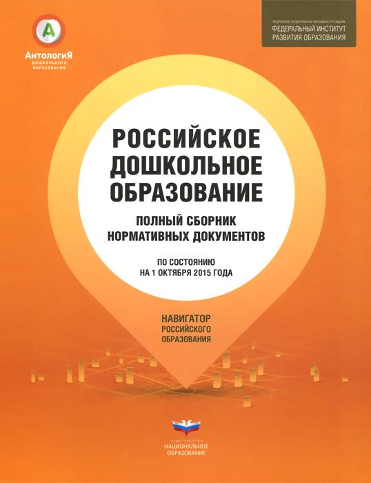 Российское дошкольное образование. Полный сборник нормативных документов