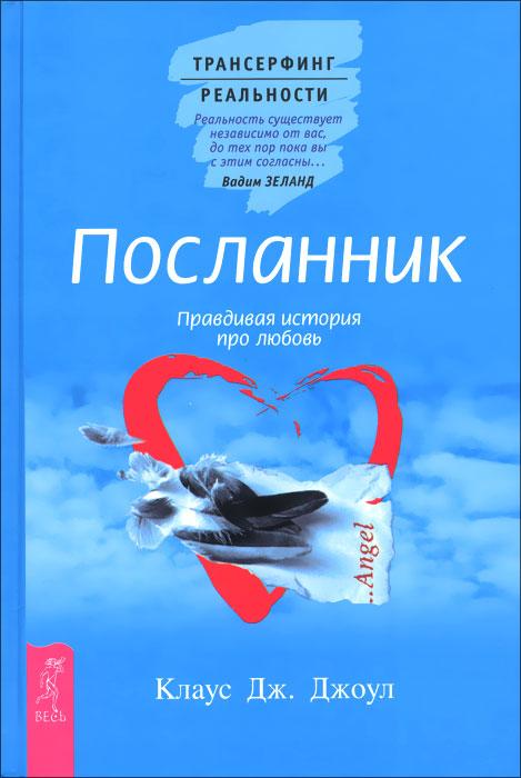 Посланник. Правдивая история про любовь (комплект из 2 книг). Клаус Дж. Джоул