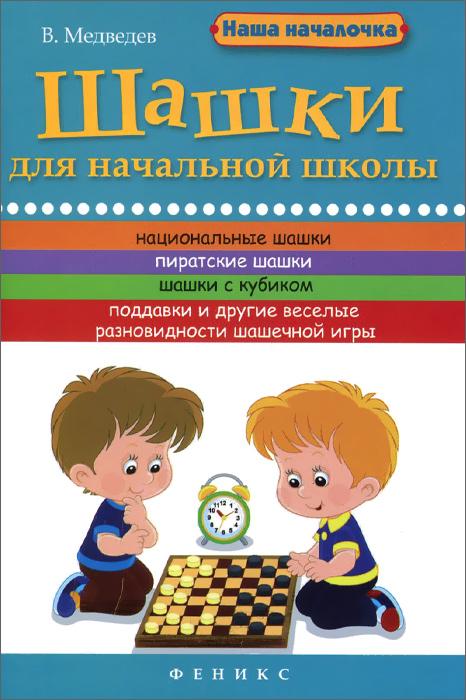В. Медведев Шашки для начальной школы товары для школы