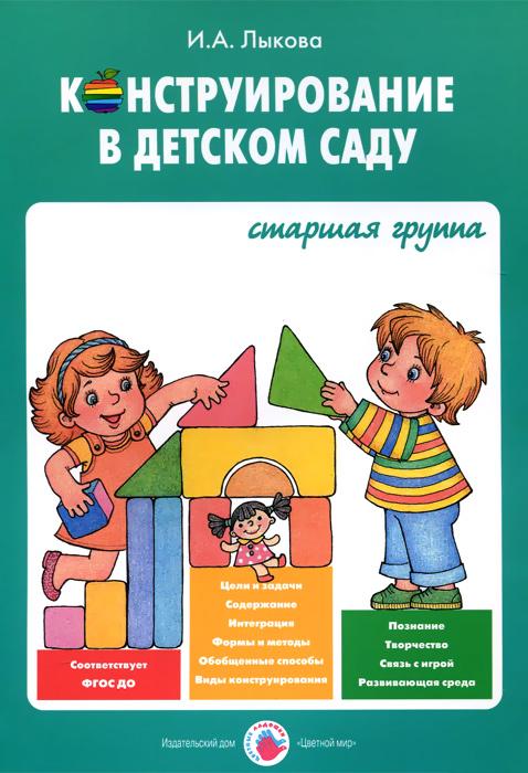 Конструирование в детском саду. Старшая группа