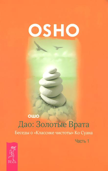 Дао (комплект из 4 книг).