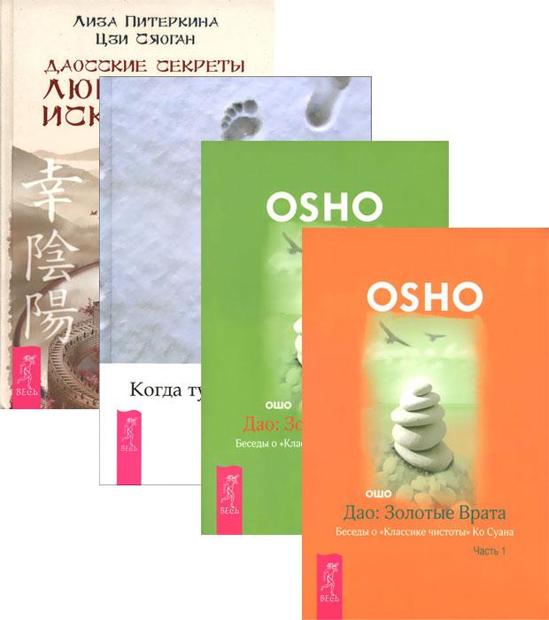 Ошо, Лиза Питеркина, Цзи Сяоган Дао (комплект из 4 книг) духовные беседы 1 cd