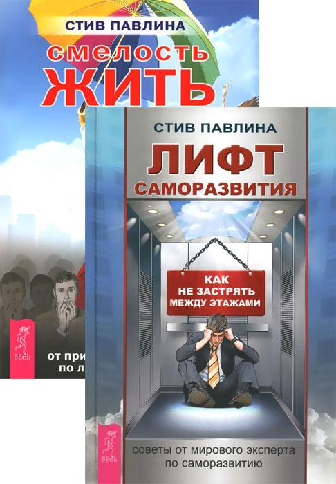 Лифт саморазвития. Смелость жить (комплект из 2 книг)