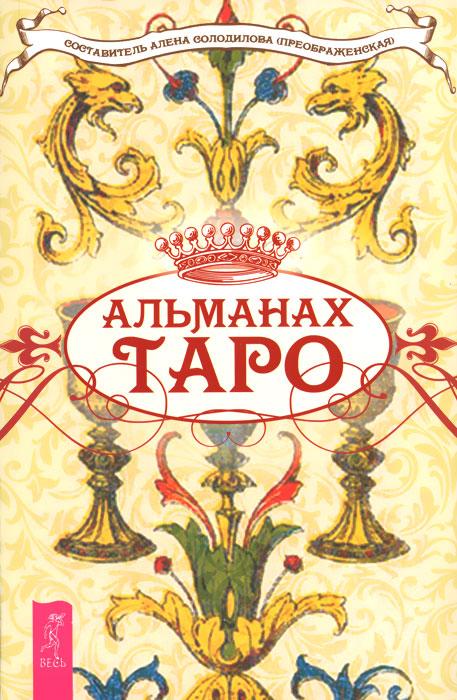Альманах Таро (комплект из 2 книг) д дж конуэй и сирона найт таро изменения формы комплект из 2 книг 162 карты