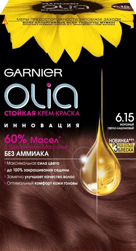 Garnier Стойкая крем-краска для волос Olia без аммиака, оттенок 6.15, Морозный светло-каштановыйC5302900Garnier Olia - первая стойкая крем-краска без аммиака c цветочным маслом. Olia обеспечивает максимальную силу цвета и заметно улучшает качество волос. Обеспечивает уникальное чувственное нанесение, оптимальный комфорт кожи головы и обладает изысканным цветочным ароматом.Узнай больше об окрашивании на http://coloracademy.ru// В состав упаковки входит: тюбик с молочком-проявителем; тюбик с крем-краской; флакон с бальзамом-уходом для волос Шелк и Блеск;инструкция; пара перчаток .
