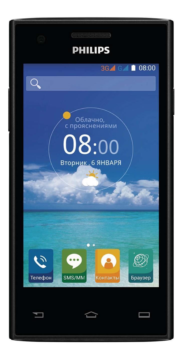 Philips S309, Black8712581737801Поразительная цветопередача и невероятно удобное использование благодаря задней панели, изогнутой на 63 градуса. Интуитивно понятный интерфейс и новая технология X-power: Philips S309 - это новая икона стиля, покоряющая с первого взгляда.Емкостный сенсорный TFT-экран 4 WVGAНасладитесь яркими цветами и реалистичным изображением, слегка коснувшись экрана. Благодаря высокочувствительному емкостному TFT-экрану 4 WVGA навигация на смартфоне максимально проста и удобна. Сенсорным экраном приятно пользоваться как для просмотра изображений и веб-страниц, так и для перемещения по элементам меню и приложений.Двухъядерный процессор 1 ГГц для быстрой работы мобильных приложенийБлагодаря двухъядерному процессору 1 ГГц этот смартфон Philips работает быстро и эффективно, поэтому в режиме многозадачности приложения буквально летают. Кроме того, вас наверняка порадуют высокая скорость работы в Интернете, отличное качество изображения и графики в игровых приложениях.Фотокамера 5 Мп с автофокусом и вспышкойНаведите объектив, нажмите кнопку - и памятное событие сохранится у вас в виде красочной фотографии. Встроенная вспышка позволяет делать четкие, яркие снимки даже в условиях недостаточного освещения.Уникальная обтекаемая форма и оптимальный размер Уникальный дизайн мобильного телефона Philips: изгиб 63 градуса с обеих сторон, благодаря которому держать телефон невероятно удобно. Стильное оформление и удобная конструкция понравятся тем, кто ценит качество и красивый дизайн. Каждая деталь тщательно продумана: телефон идеально помещается в руке благодаря оптимальному размеру, обладает большим экраном и встроенным динамиком на нижней панели для наилучшего уровня громкости во время разговора.