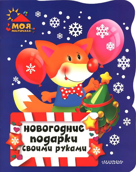 Новогодние подарки своими руками высоцкая юлия александровна сладкие подарки своими руками