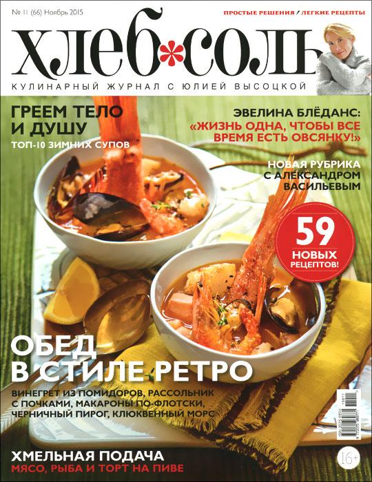 ХлебСоль, №11 (66), ноябрь 2015 отсутствует хлебсоль кулинарный журнал с юлией высоцкой 03 март 2016