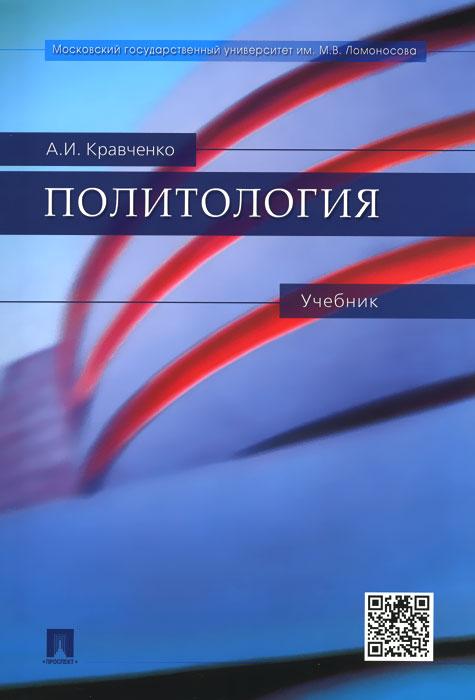 Политология. Учебник