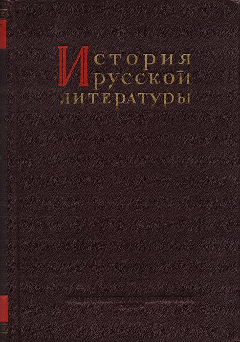 История русской литературы. Том 7