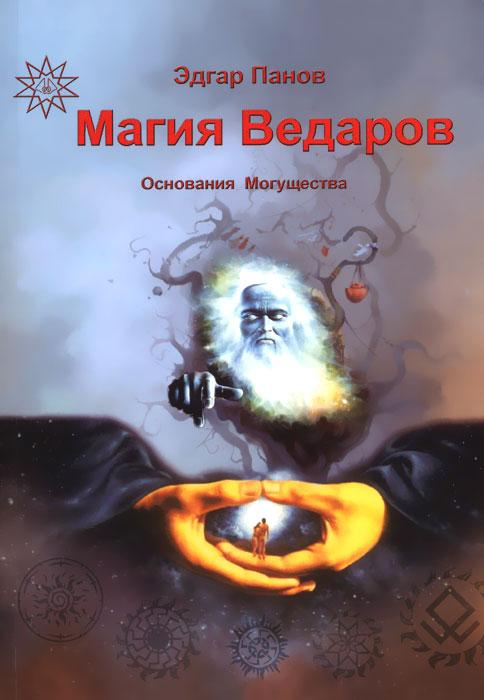 Магия Ведаров. Основание Могущества. Эдгар Панмодеус, Раокриом
