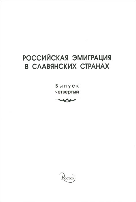 Российская эмиграция в славянских странах. Выпуск 4 кто есть кто в санкт петербурге выпуск 4