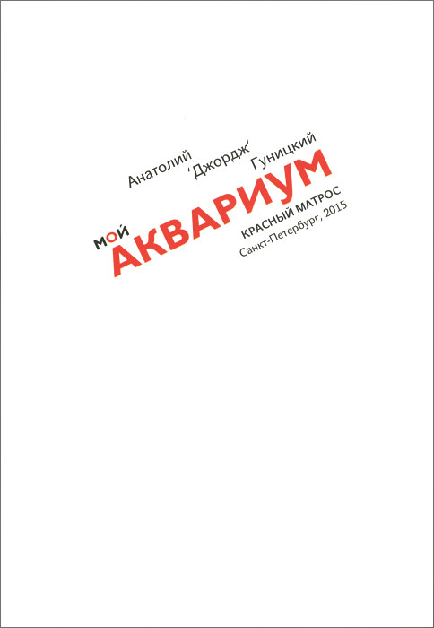 Мой Аквариум. Анатолий