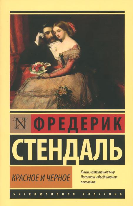 Фредерик Стендаль Красное и черное николай копылов ради женщин