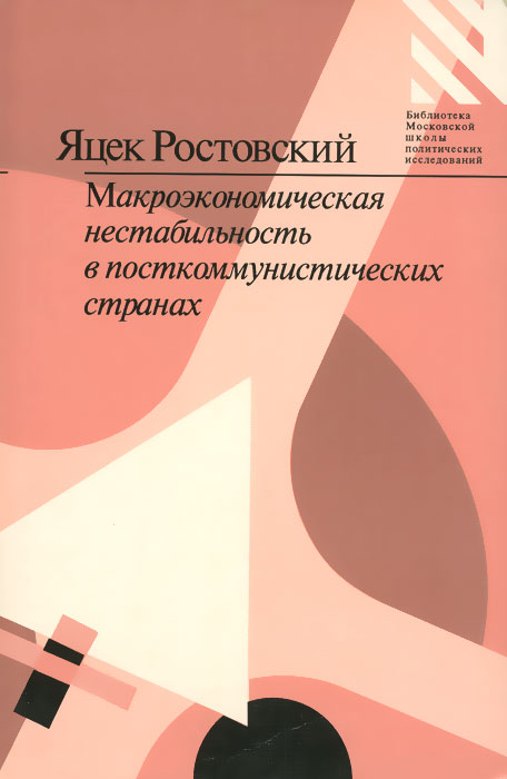 Макроэкономическая нестабильность в посткоммунистических странах Центральной и Восточной Европы