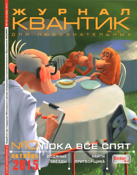 Квантик, №10, октябрь 2015 квантик 9 сентябрь 2015