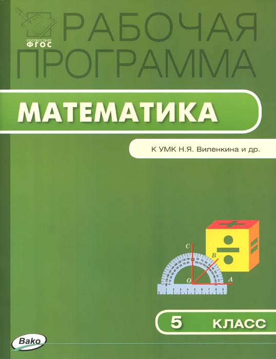 Математика. 5 класс. Рабочая программа. К УМК Н. Я. Виленкина и др.