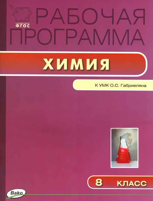 Химия. 8 класс. Рабочая программа. К УМК О. С. Габриеляна