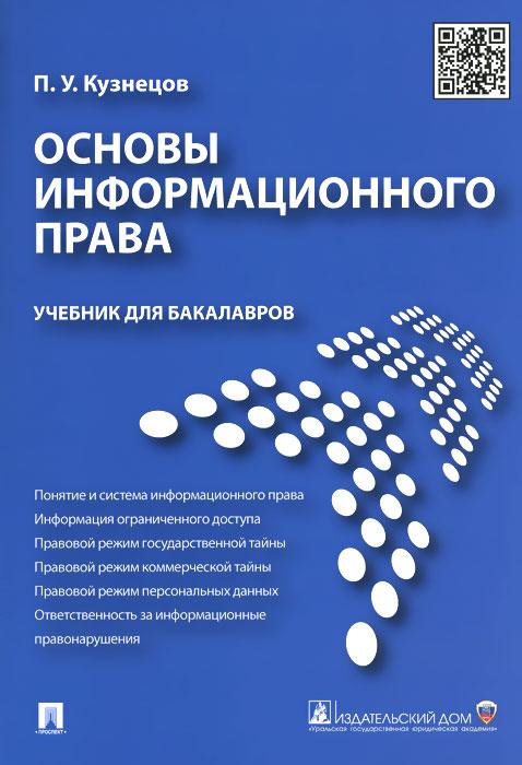 П. У. Кузнецов Основы информационного права. Учебник для бакалавров