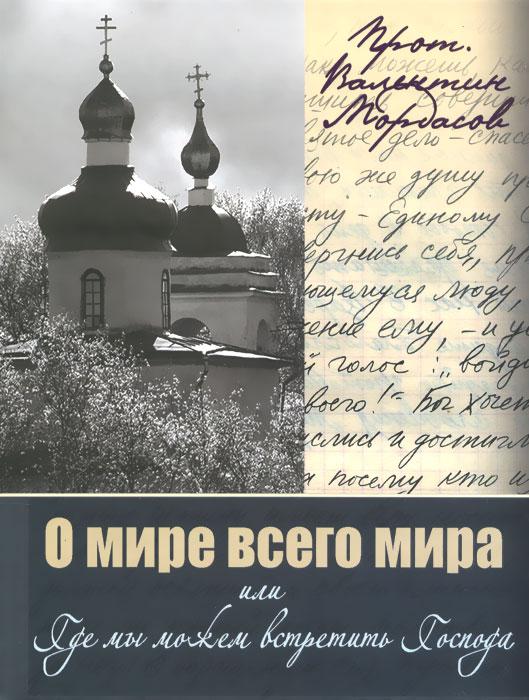 Протоиерей Валентин Мордасов О мире всего мира или Где мы можем встретить Господа футболка батюшка