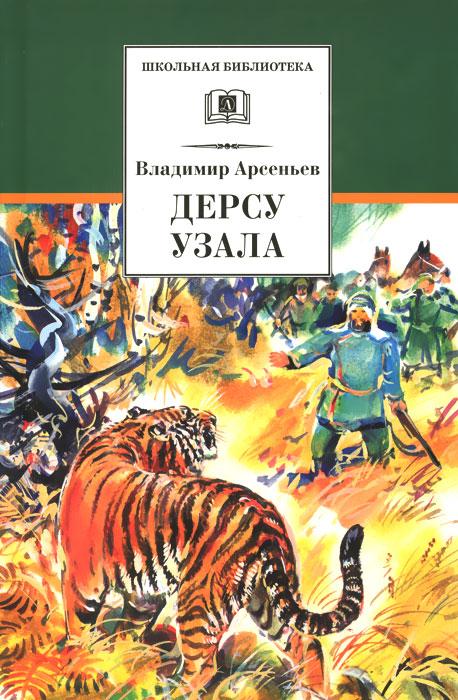Владимир Арсеньев Дерсу Узала геннадий исиков наследники дерсу