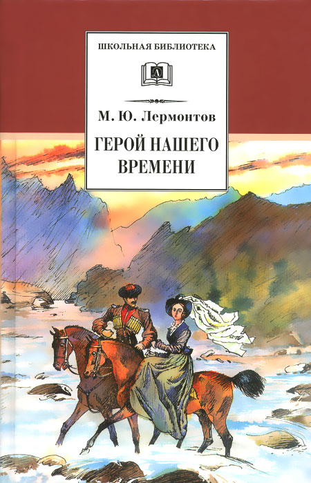 М. Ю. Лермонтов Герой нашего времени м и туган барановский в поисках нового мира социалистические общины нашего времени