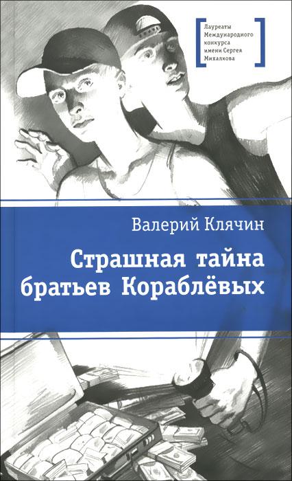 Zakazat.ru: Страшная тайна братьев Кораблевых. Валерий Клячин
