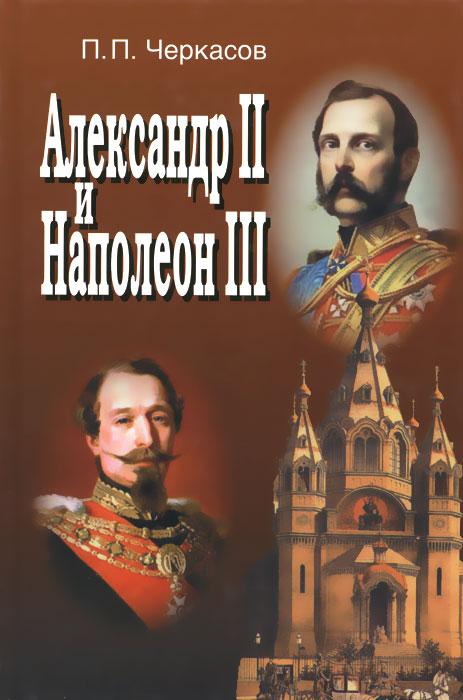 Александр II и Наполеон III / Alexandre II et Napoleon III. П. П. Черкасов