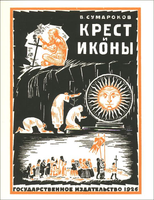 В. Сумароков Крест и иконы