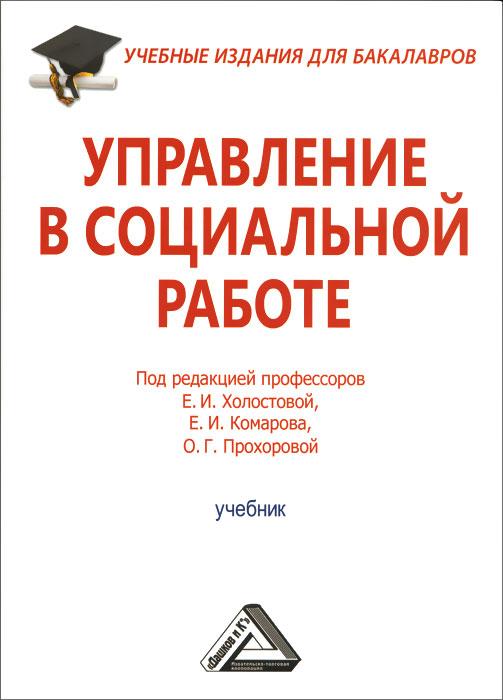 Управление в социальной работе. Учебник