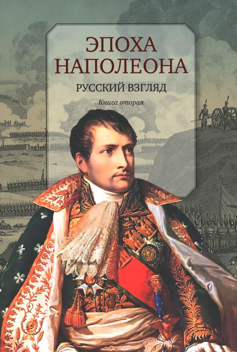 Эпоха Наполеона. Русский взгляд. Книга 2. Игорь Бордаченков