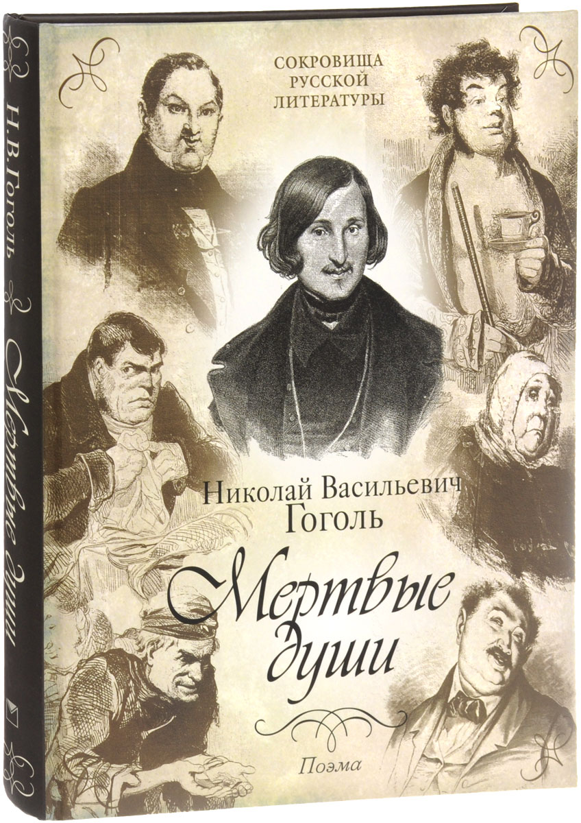 Н. В. Гоголь Мертвые души акафист святителю николаю мирликийскому чудотворцу