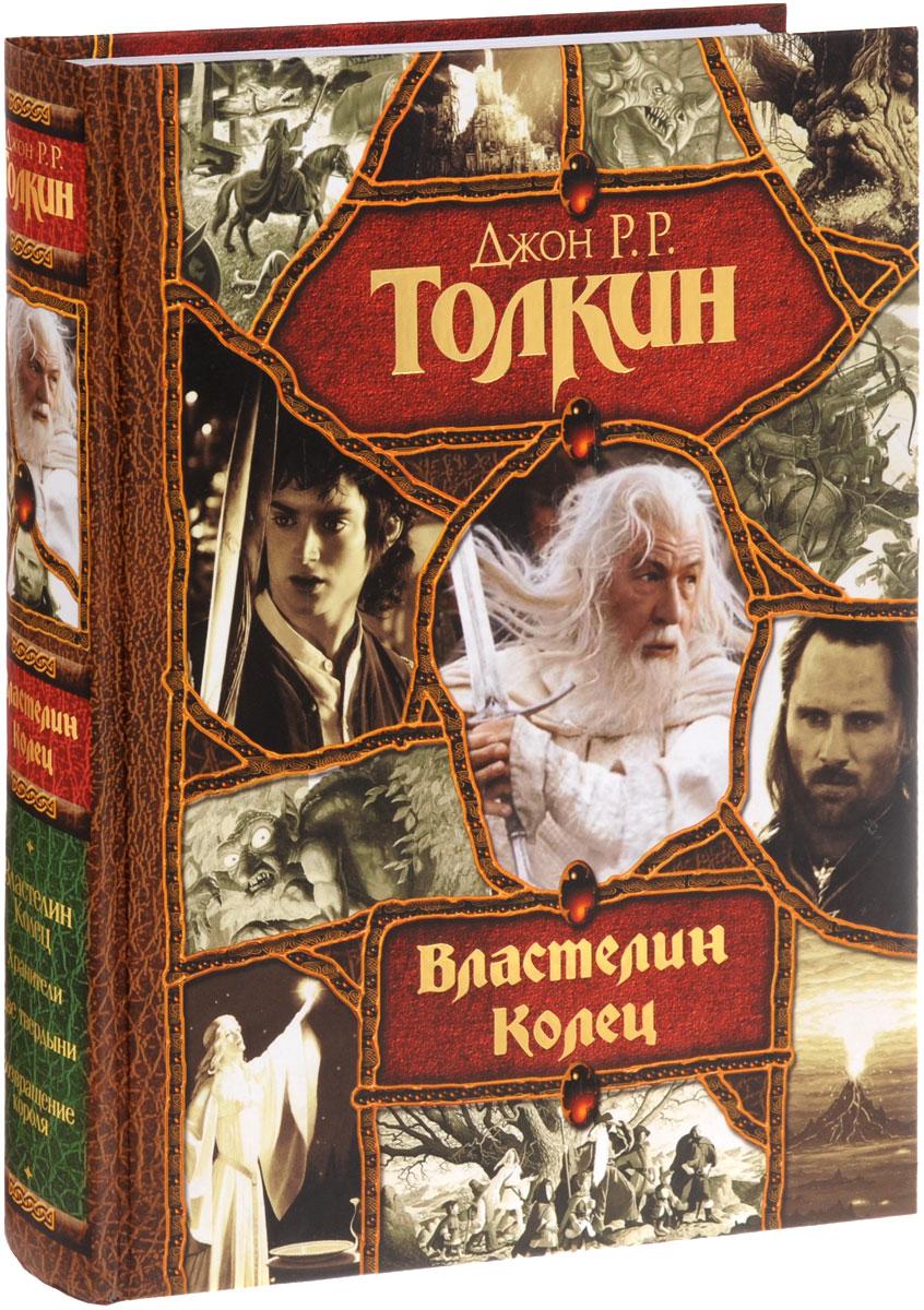 Джон Р. Р. Толкин Властелин Колец джон р р толкин возвращение государя