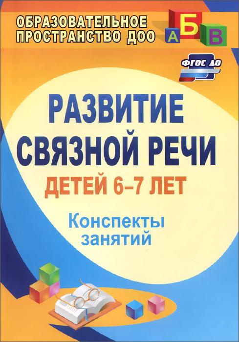 Развитие связной речи детей 6-7 лет. Конспекты занятий