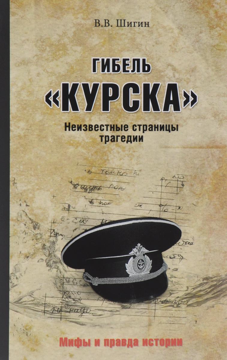 В. В. Шигин Гибель Курска. Неизвестные страницы трагедии амортизатор на вольва v40 2000 года 1 8бензин