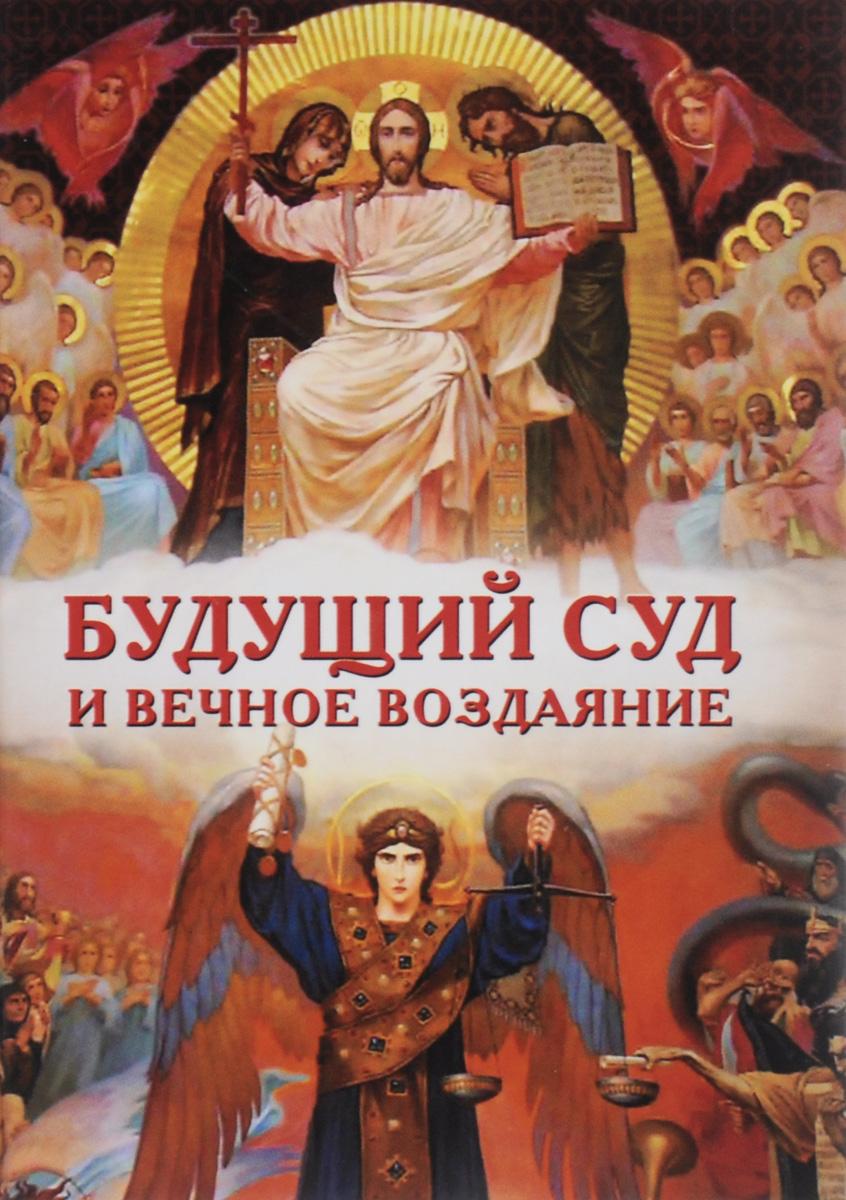 Будущий Суд и вечное воздаяние ISBN: 978-5-906793-34-8 цена
